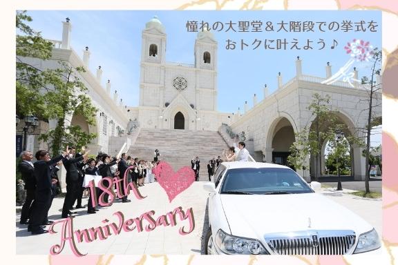 香川県高松市の結婚式場のシェルエメール&アイスタイルのリムジン出発