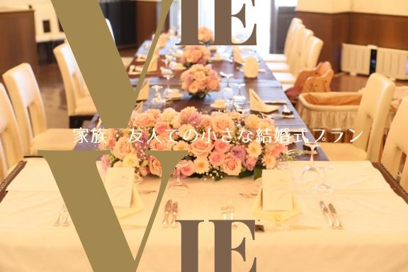香川県高松市結婚式場のシェルエメール&アイスタイルの少人数の結婚式