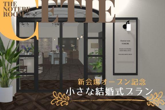 香川県の結婚式場のシェルエメール&アイスタイルの新会場記念プラン