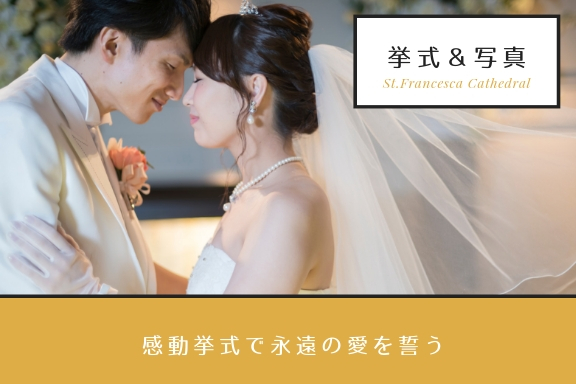 香川の結婚式場のシェルエメール&アイスタイルの挙式