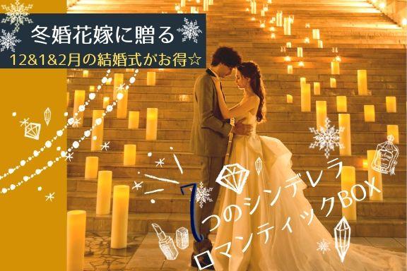 香川の結婚式場のシェルエメール&アイスタイルの冬のお得な結婚式