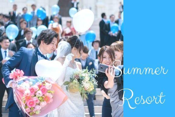 香川県の結婚式場のシェルエメール&アイスタイルの夏
