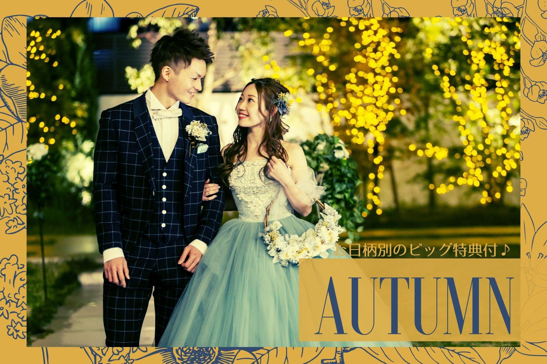 香川県の結婚式場のシェルエメール&アイスタイルの秋プラン