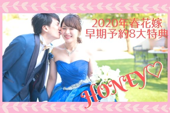 香川の結婚式場のシェルエメール&アイスタイルのかわいいコーディネート