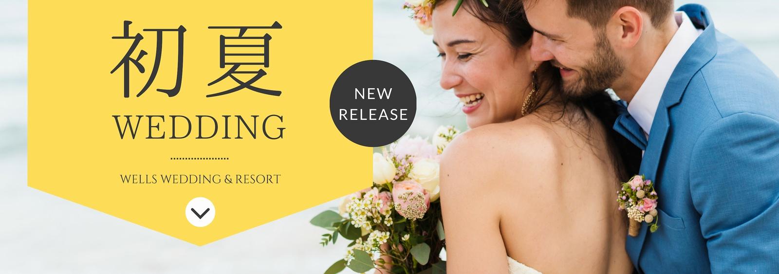 香川県の結婚式場シェルエメールの初夏ウエディングプラン