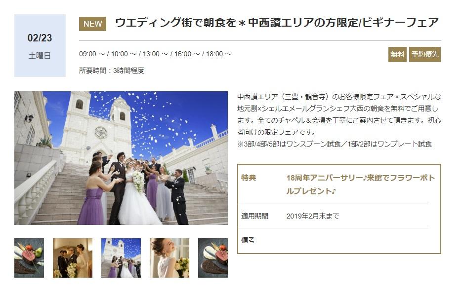香川県の結婚式場シェルエメールのウエディングフェア