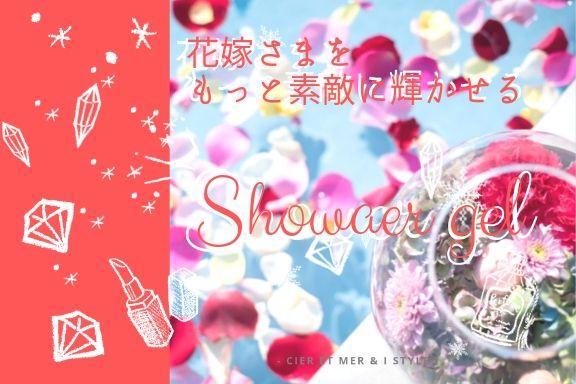 香川県高松市の結婚式場のシェルエメール&アイスタイルの来館ギフト