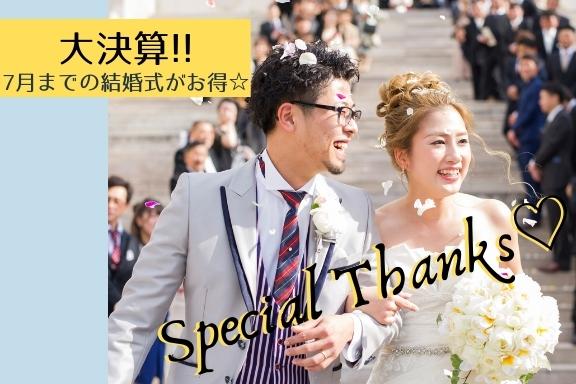 香川県高松市結婚式場のシェルエメール&アイスタイルの大階段