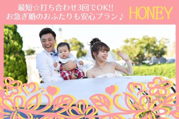 香川県高松市結婚式場シェルエメール&アイスタイルのリムジン