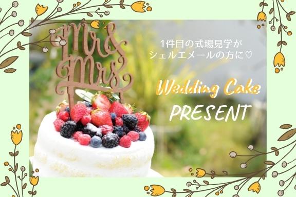 香川県高松結婚式場のシェルエメール&アイスタイルのウエディングケーキ