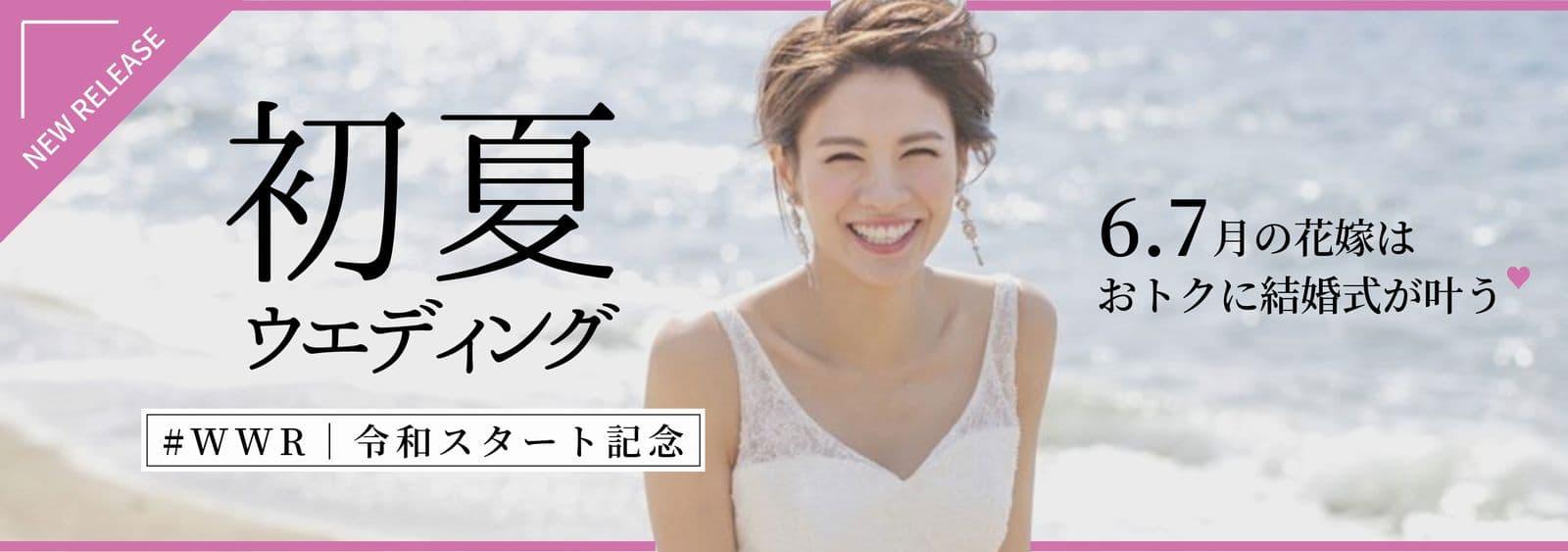 香川県の結婚式場シェルエメール&アイスタイルの初夏ウエディングプラン