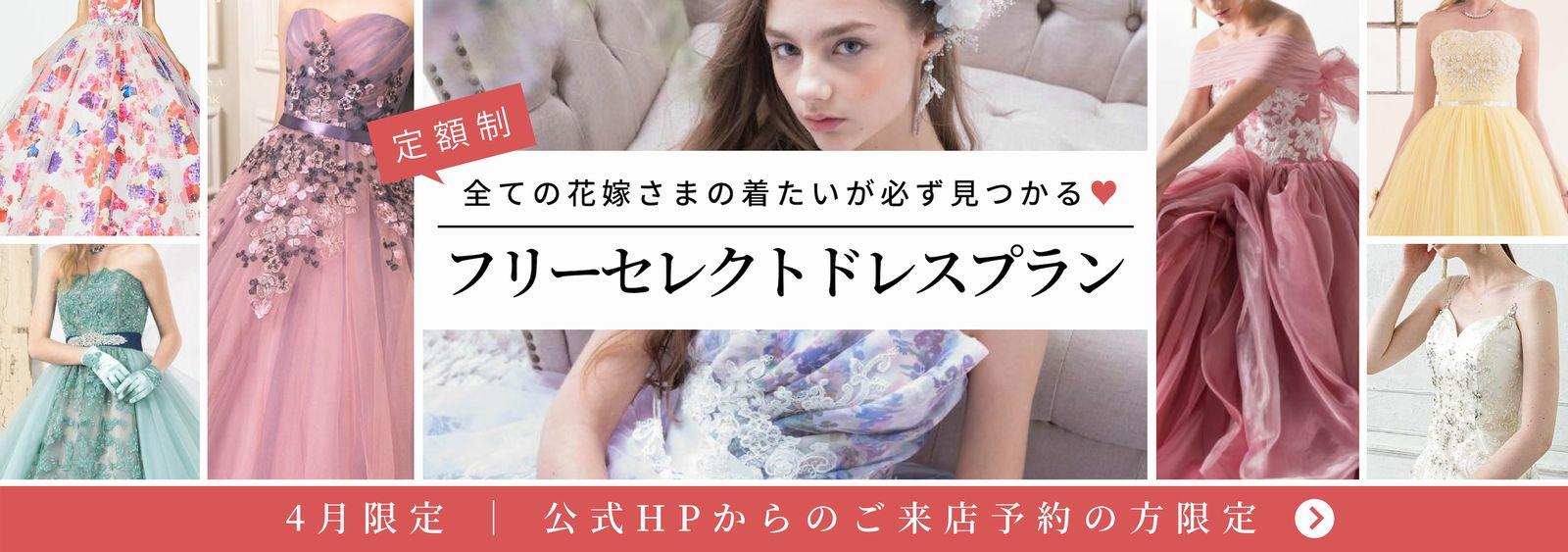 香川県高松市の結婚式場のシェルエメール&アイスタイルのドレスの特典