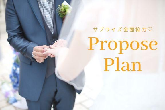 香川の結婚式場のシェルエメール&アイスタイルの人気のプロポーズプラン