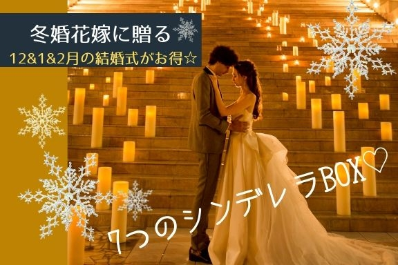 香川県高松市の結婚式場のシェルエメール&アイスタイルの2019年冬婚
