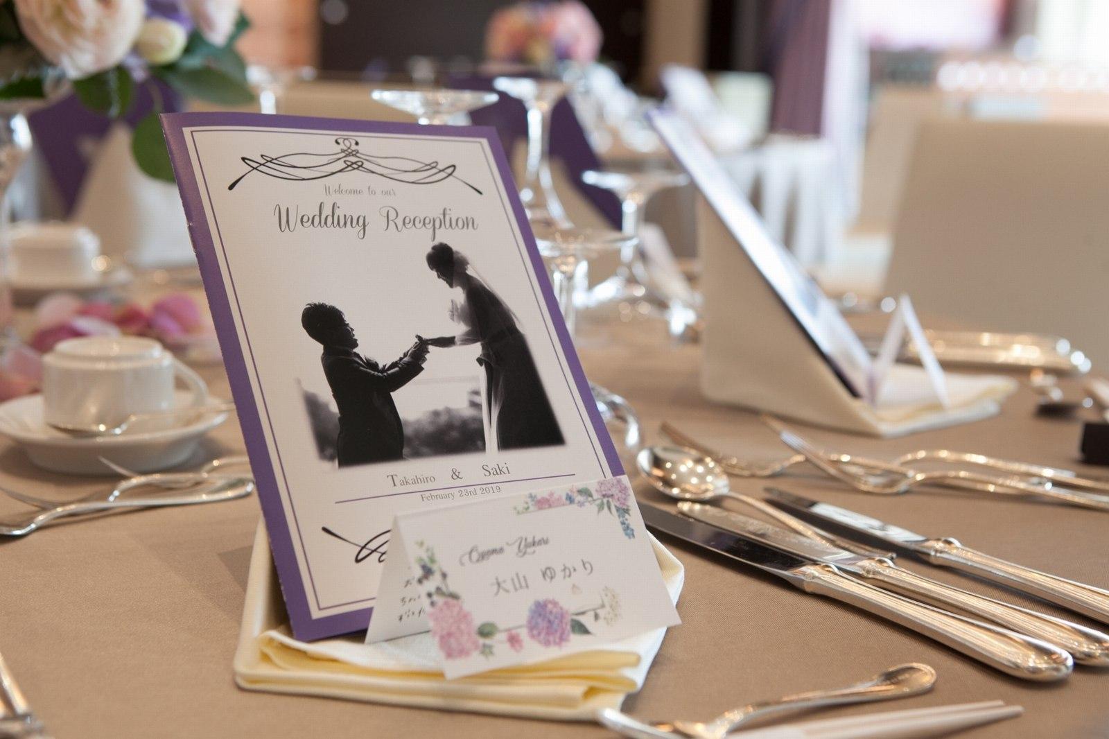 香川県の結婚式場のシェルエメール&アイスタイルのメニュー表