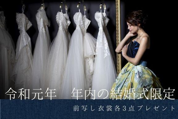 香川県高松市の結婚式場のシェルエメール&アイスタイルの年内挙式の方の限定特典