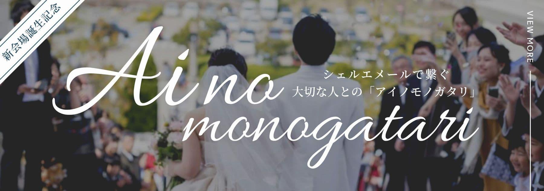 香川県の結婚式場シェルエメール&アイスタイルの新会場セティ誕生特別ページ