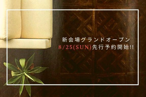 香川県高松市の結婚式場のシェルエメール&アイスタイルの新会場