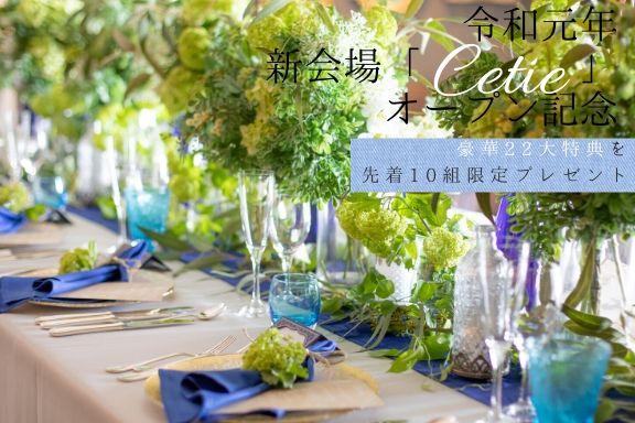 香川県の結婚式場のシェルエメール&アイスタイルの新会場