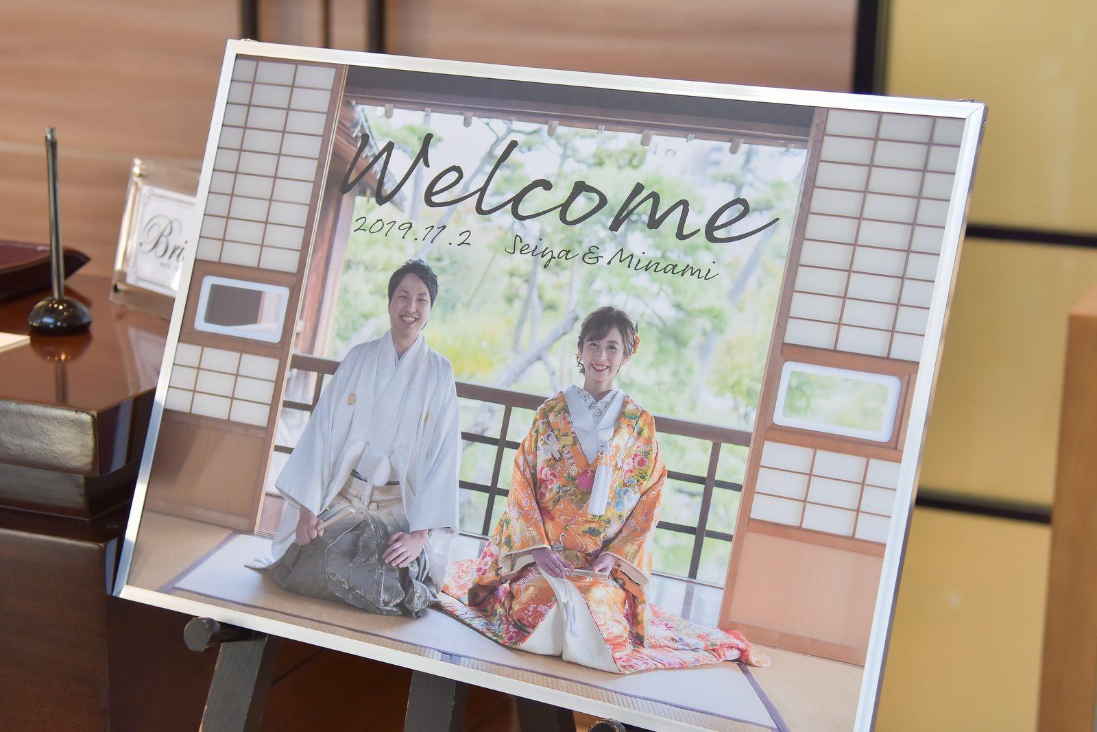 香川県の結婚式場シェルエメール&アイスタイルのウェルカムボード