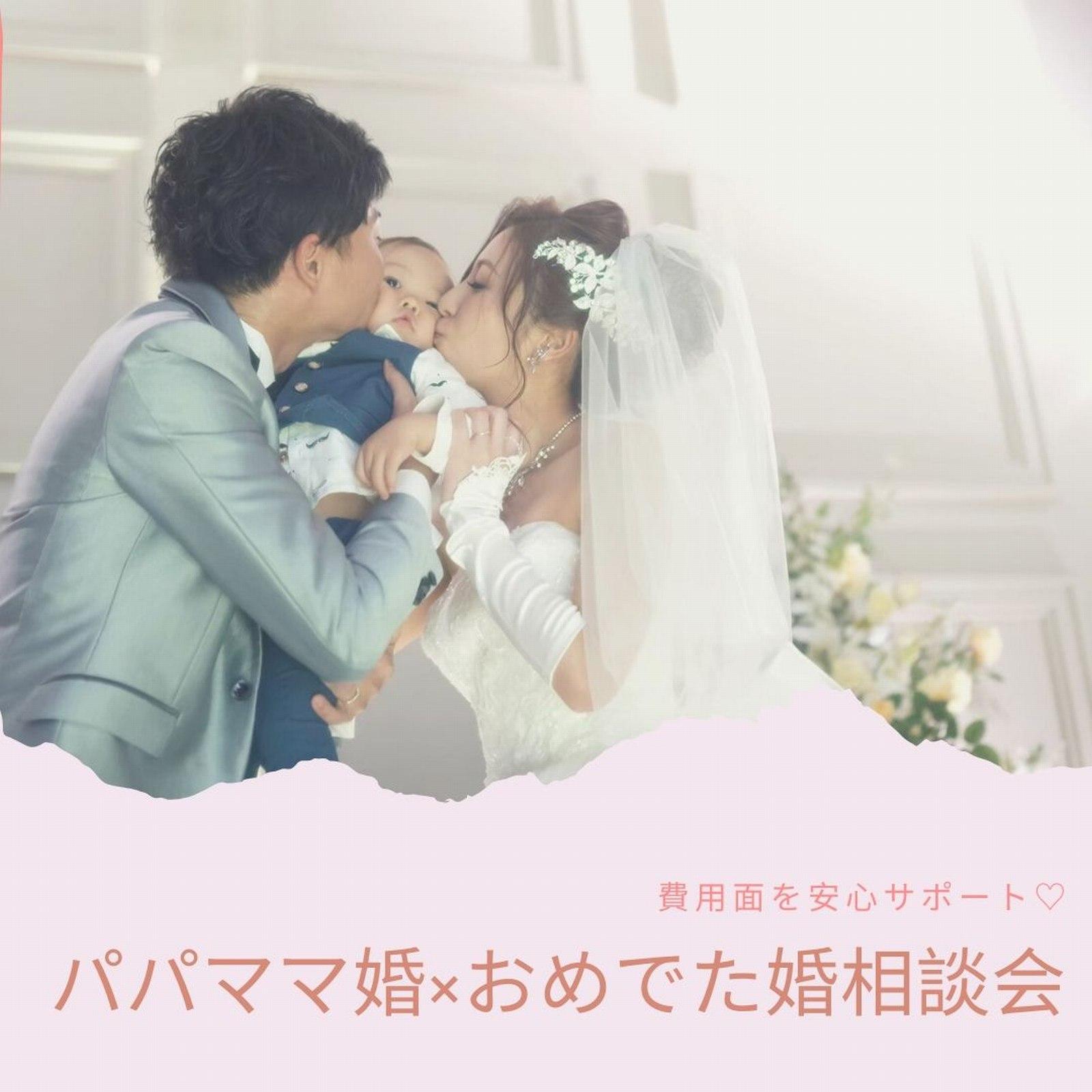 香川県の結婚式場シェルエメール&アイスタイル フェア画像