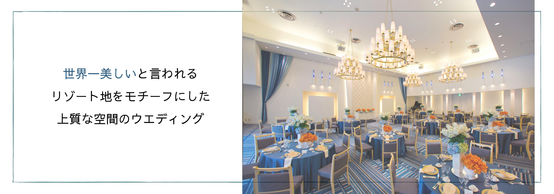 香川県の結婚式場シェルエメール&アイスタイルのロゴ