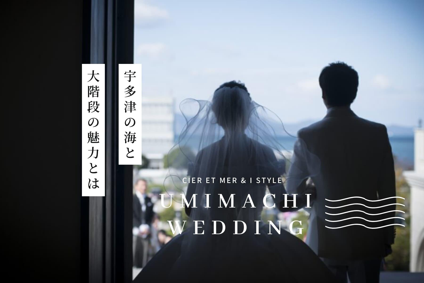 香川県の結婚式場シェルエメール&アイスタイルの宇多津の海と大階段の魅力について