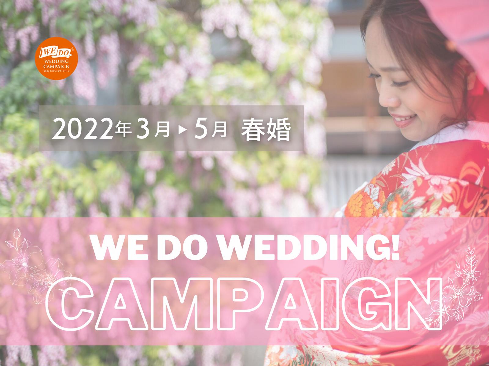 香川県の結婚式場シェルエメール&アイスタイル